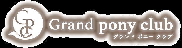 Grand pony club(グランド ポニー クラブ)