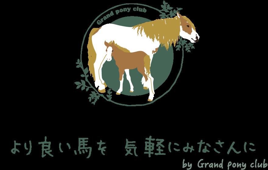 より良い馬を気軽にみなさんに by Grand pony club